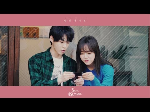 [STATION] WHAT'S BEHIND? 도영 X 세정 '별빛이 피면 (Star Blossom)'