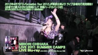 2011年8月5~7日に行われた野外ライブ「SUMMER CAMP3」のBlu-rayを、「D...