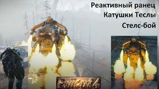 Fallout 4 Реактивный ранец и другие модификации Силовой брони.