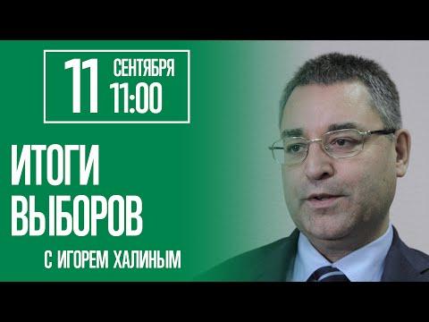 Итоги выборов - с Игорем Халиным