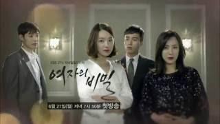 「女の秘密」予告映像1