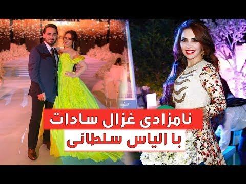 نامزادی غزل سادات با پسری کاکایش / Ghazal Sadat engaged With Elias Sultani