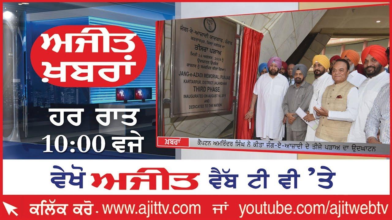 Ajit News @ 10 pm,14 August , 2019 Ajit Web Tv