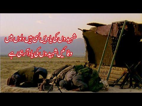shaheedon-ki-yadain-basi-hai-dilo-ma-|-urdu-tarana-with-lyrics-|-beautiful-voice