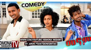 HDMONA New Eritrean Comedy 2018 : መኖም ብ ኣሮን ፍሰሃጽዮን (ዓሲር) Menom by Aron Fsehatsion (Asir)