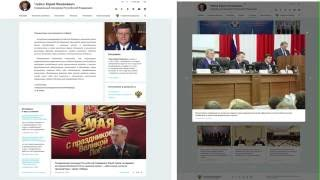 Презентация обновленного сайта Генеральной прокуратуры РФ