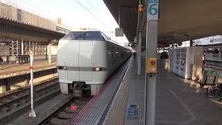 姫路駅 通勤特急らくラクはりま 大阪行 到着・発車シーン