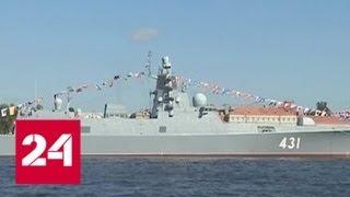 Петербург готовится к главному военно-морскому параду в День ВМФ - Россия 24