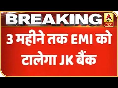 J&K Bank तीन महीने तक टालेगा EMI | ABP News Hindi