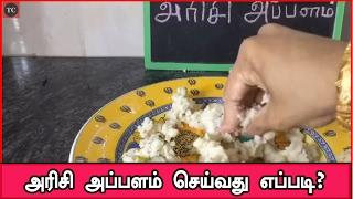 அரிசி அப்பளம் செய்வது எப்படி? | Arisi Appalam Tamil Samaiyal