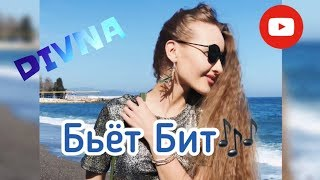 Бьёт бит | cover by DIVNA | IOWA