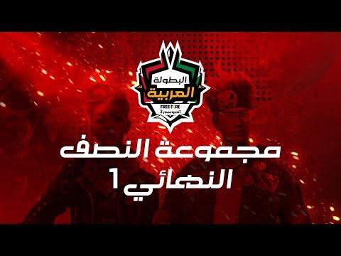 SEMI FINAL FREE FIRE ARAB SERIES SEASON 3 GROUP 1