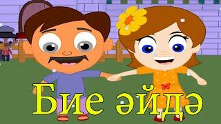 Такмаклар - Бие әйдә | Татарские Частушки | Татарские детские песни