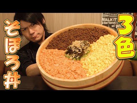 【大食い】3色そぼろ丼 総重量6.0㎏~簡単・安い・美味い~