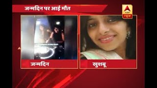 Mumbai Fire: Birthday video of Mojo Bistro lounge fire victim Khushboo Mehta