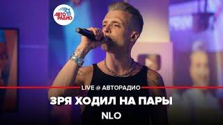 NLO - Зря Ходил На Пары (LIVE @ Авторадио)