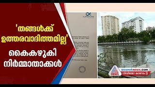 We are not responsible for the issue  says Maradu flat Constructors