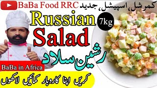 RUSSIAN SALAD | Restaurant Style Russian Salad | Healthy Salad | رشین سلاد | BaBa kitchen