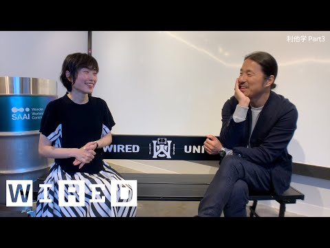 Part3 伊藤亜紗(利他学)「WIRED UNIVERSITY:FUTURES LITERACY学部」 #1 | WIRED.jp