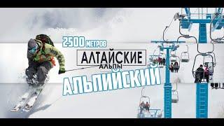 ОБЗОР самого длинного склона в Алтайских Альпах Склон Альпийский