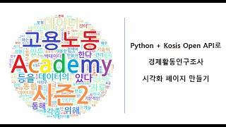 Python, KOSIS API 로 통계웹사이트 만들기…