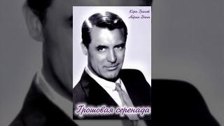 Грошовая серенада (1941) фильм