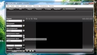 Как сделать DVDRip