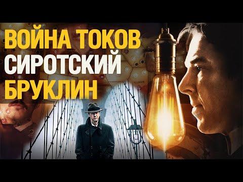 Обзор Война токов (фильм Скорсезе, Бекмамбетова и Вайнштейна) и Сиротский Бруклин Эдварта Нортона