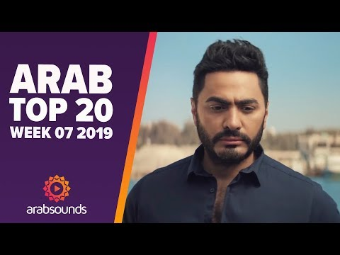 TOP 20 ARABIC SONGS (WEEK 07, 2019): Tamer Hosny, Mok Saib, Nancy Ajram & more!