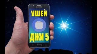 Как прошить телефон Samsung Galaxy J5 SM-J500H