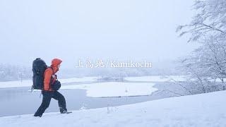 【風景写真】真冬の上高地・誰もいない静かな白銀の世界へ|Kamikochi in winter