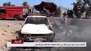 احتمالات إجراء تحقيق دولي للنظر في جرائم الاغتيالات الإماراتية بحق اليمنيين  | تقرير يمن شباب