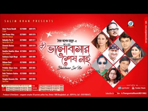 Shuvro Dev, S.I.Tutul - Bhalobashar Shesh Nai | Bangla Audio Album 2017 | Sangeeta