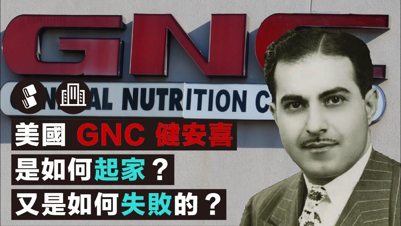 美國GNC健安喜是如何起家?又是如何失敗的?