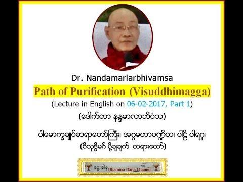 Path of Purification (Visuddhimagga), 06-02-2017, Part 1,  Dr. NandaMarlarBhivamsa