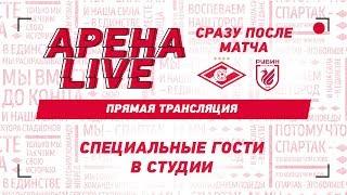 АРЕНА LIVE! «Спартак» — «Рубин»