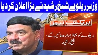 We Will Make Double Track From Rawalpindi To Lahore Says Sheikh Rasheed  20 August 2018   Dunya News