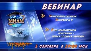 Путеводитель по обучению. Экспресс и Я. 01.09.17.