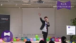 てぃ先生のワークショップShibuya Positive Action2018