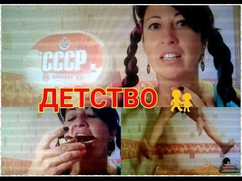 МОИ СЕКРЕТЫ ДЕТСТВА| Прыгать на кровати| Мороженое СССР|HelenLin1