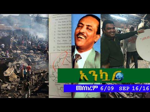 Ethiopia - Ankuar : አንኳር - Ethiopian Daily News Digest   September 16, 2016