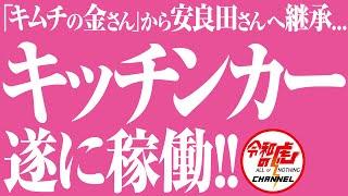 岡山上陸!!バタバタのOPEN初日に密着!!【志願者ロケ#009】