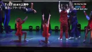 この夏最大級のダンスエンターテイメントが東急シアターオーブで開幕! ...