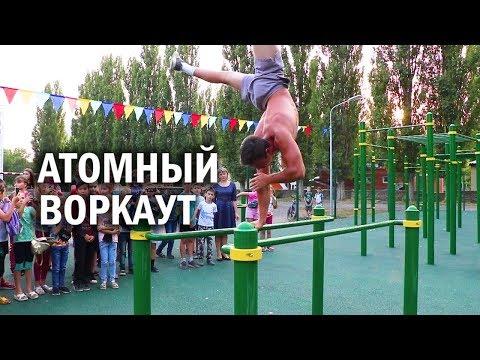 В Курчатове открыли самую крупную площадку для воркаута
