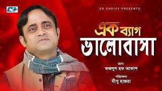 Ek Bag Valobasha | Bangla Comedy Natok | Aa Kho Mo Hasan | Hasan Masud | Chomki | Putul | Dipu Hazra