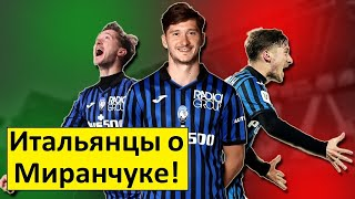 Миранчук принесёт Аталанте успех мнение в Италии
