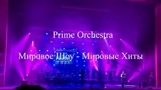 Prime Orchestra. Мировое Шоу - Мировые Хиты - 1 (06.11.2018).