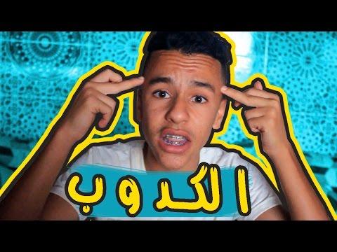 الكدوب في المغرب !! | LKDOUB#