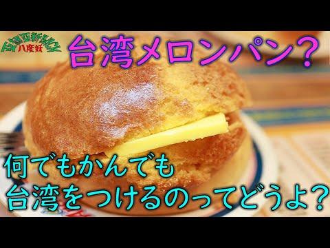 香港発祥のパイナップルパンなのに・・・・