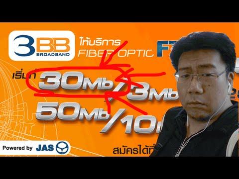 สมัคร เน็ต 3BB 30Mb ทดสอบ ความแรง【หมูทดลอง】